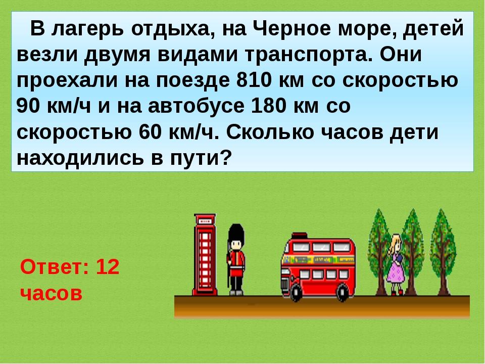 В лагерь отдыха, на Черное море, детей везли двумя видами транспорта. Они пр...