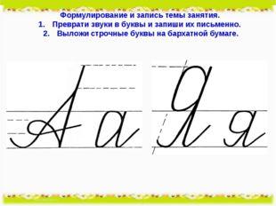 Формулирование и запись темы занятия. Преврати звуки в буквы и запиши их пись