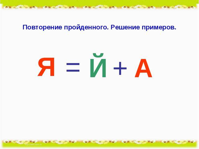 Я = Повторение пройденного. Решение примеров.