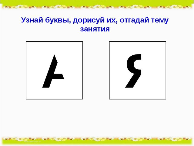Узнай буквы, дорисуй их, отгадай тему занятия
