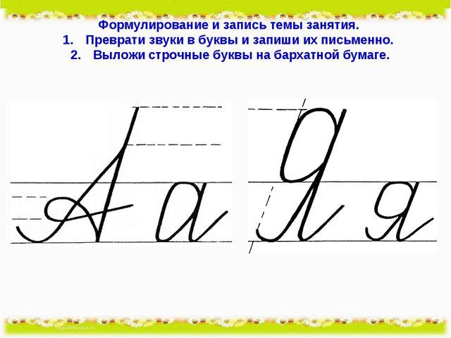 Формулирование и запись темы занятия. Преврати звуки в буквы и запиши их пись...