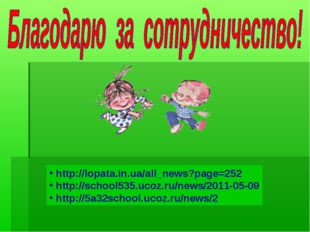 http://lopata.in.ua/all_news?page=252 http://school535.ucoz.ru/news/2011-05-