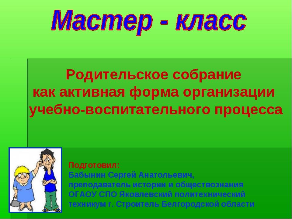 Родительское собрание как активная форма организации учебно-воспитательного п...