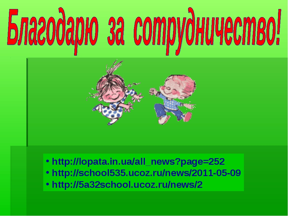 http://lopata.in.ua/all_news?page=252 http://school535.ucoz.ru/news/2011-05-...