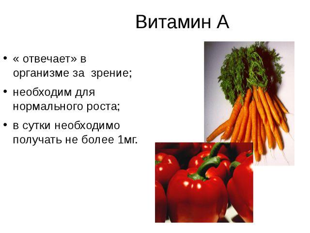 Витамин А « отвечает» в организме за зрение; необходим для нормального роста;...