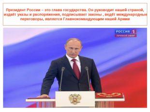 Президент России – это глава государства. Он руководит нашей страной, издаёт
