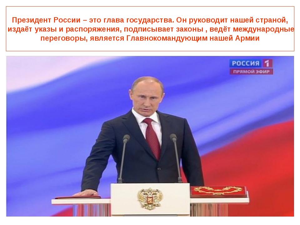 Президент России – это глава государства. Он руководит нашей страной, издаёт...