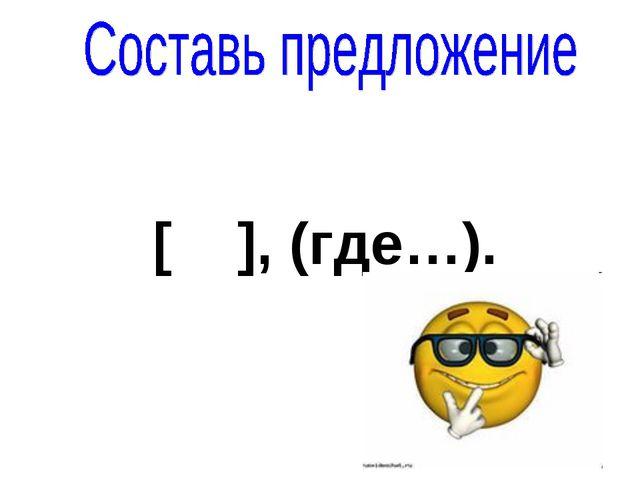 [ ], (где…).