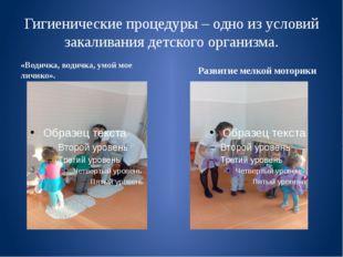 Гигиенические процедуры – одно из условий закаливания детского организма. «Во