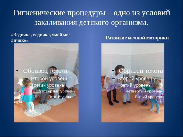 Гигиенические процедуры – одно из условий закаливания детского организма. «Во...