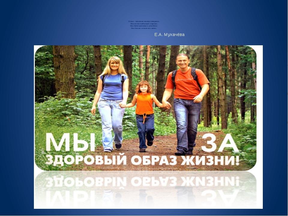 Семья – поистине высокое творенье. Она заслон надёжный и причал. Она даёт пр...