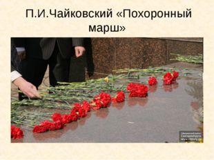 П.И.Чайковский «Похоронный марш»