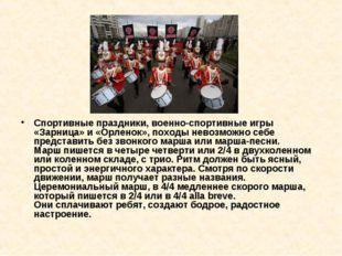 . Спортивные праздники, военно-спортивные игры «Зарница» и «Орленок», походы