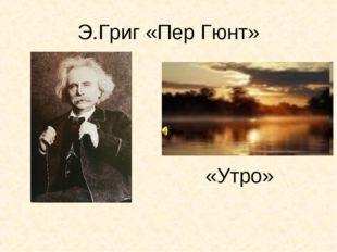 Э.Григ «Пер Гюнт» «Утро»