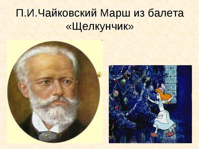 П.И.Чайковский Марш из балета «Щелкунчик»