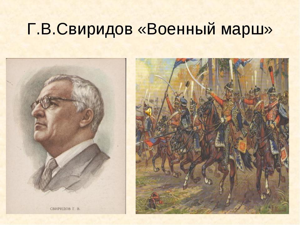 Г.В.Свиридов «Военный марш»