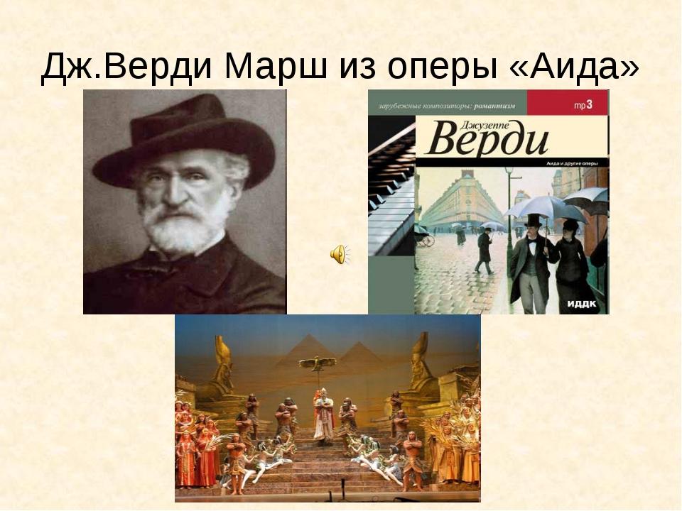 Дж.Верди Марш из оперы «Аида»