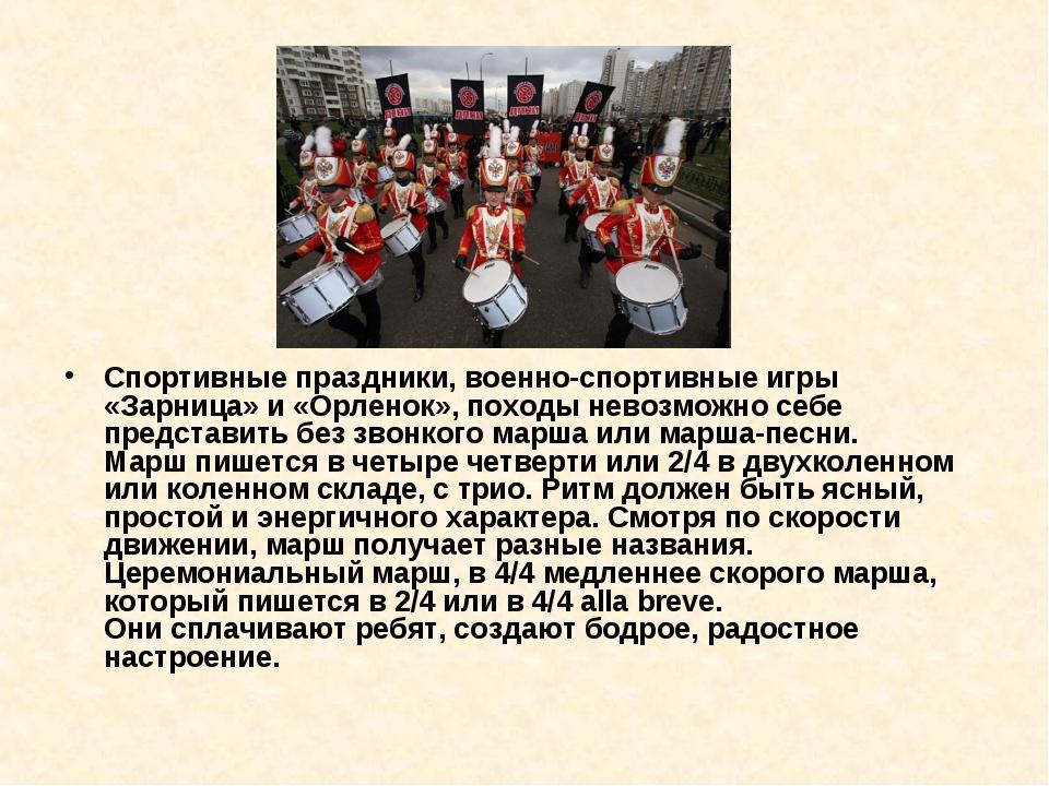 . Спортивные праздники, военно-спортивные игры «Зарница» и «Орленок», походы...