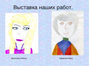 Выставка наших работ. Кирюткина Маша. Ефимова Вика.