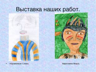 Выставка наших работ. Абраменков Слава. Кирюткина Маша.