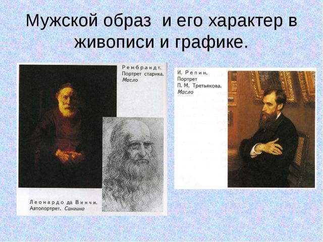 Мужской образ и его характер в живописи и графике.