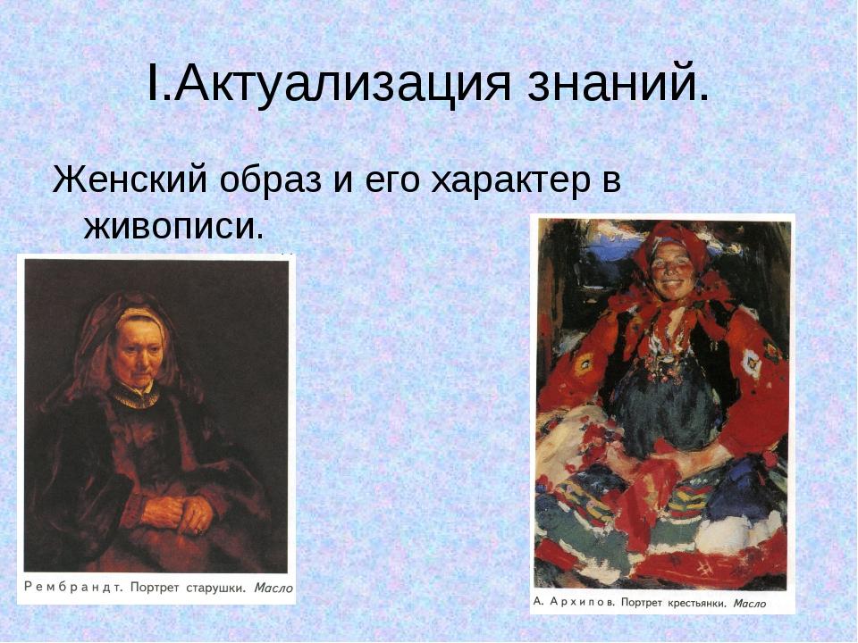 I.Актуализация знаний. Женский образ и его характер в живописи.