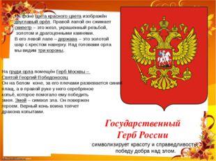 На фоне щита красного цвета изображён двуглавый орёл. Правой лапой он сжимае