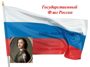 Государственный Флаг России Мир, чистота совести Небо, верность, правда Огонь