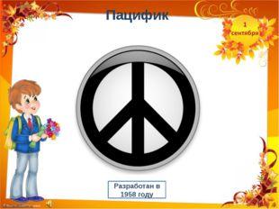 Пацифик Разработан в 1958 году http://linda6035.ucoz.ru/