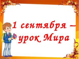 1 сентября – урок Мира http://linda6035.ucoz.ru/
