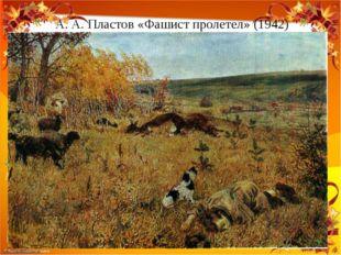 А. А. Пластов «Фашист пролетел» (1942) http://linda6035.ucoz.ru/