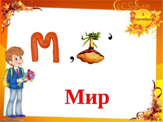 Мир http://linda6035.ucoz.ru/