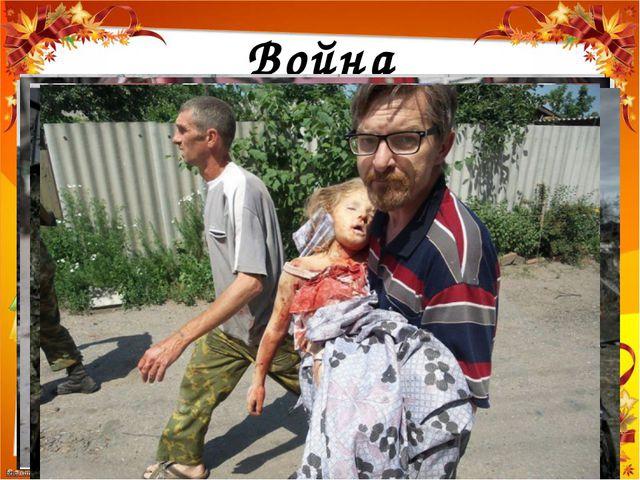 Война http://linda6035.ucoz.ru/