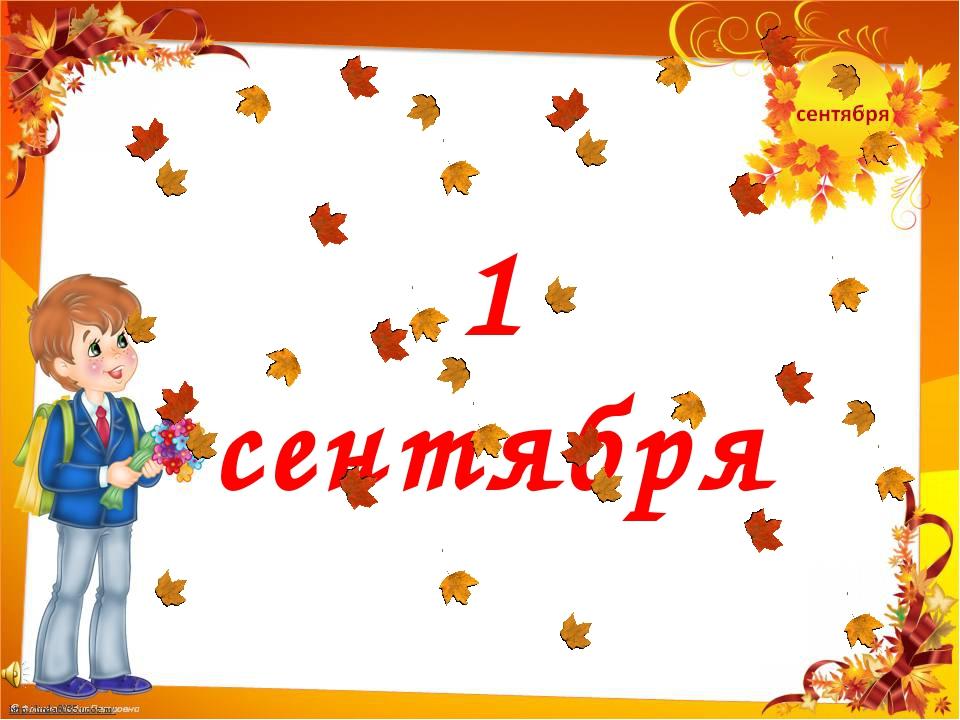1 сентября http://linda6035.ucoz.ru/