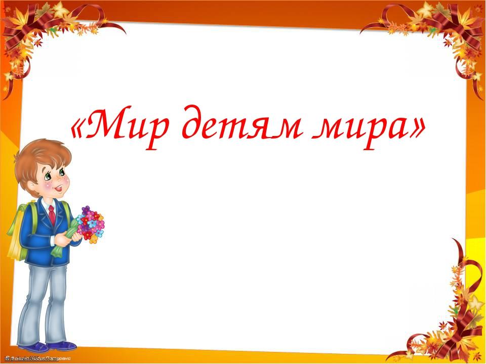 «Мир детям мира» http://linda6035.ucoz.ru/