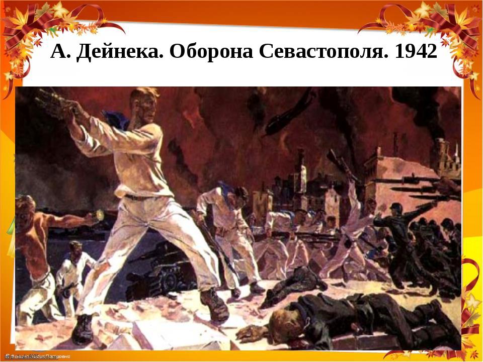 А. Дейнека. Оборона Севастополя. 1942 http://linda6035.ucoz.ru/