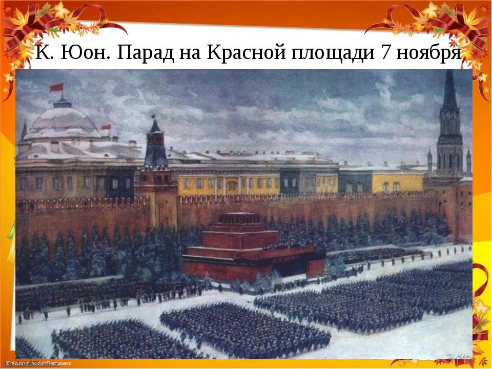 К. Юон. Парад на Красной площади 7 ноября 1941 года. 1942 http://linda6035.uc...