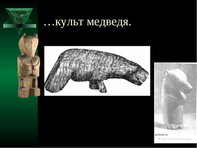 …культ медведя.