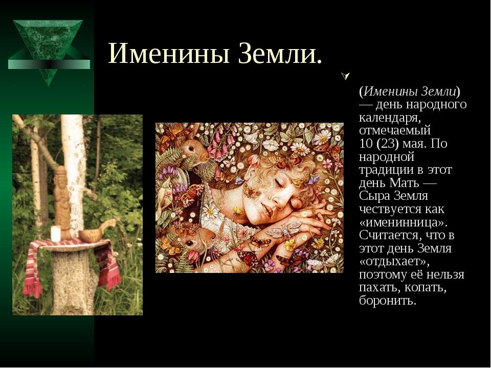 Именины Земли. Симо́нов день (Именины Земли) — день народного календаря, отме...