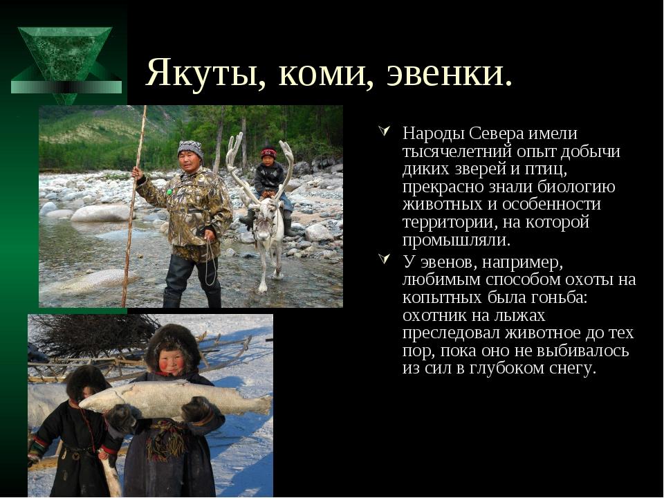 Якуты, коми, эвенки. Народы Севера имели тысячелетний опыт добычи диких звере...