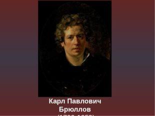 Карл Павлович Брюллов (1799-1852)