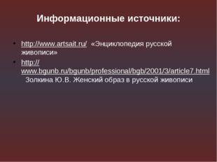 Информационные источники: http://www.artsait.ru/ «Энциклопедия русской живопи