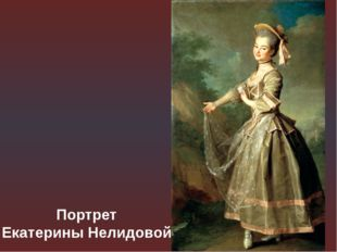 Портрет Екатерины Нелидовой