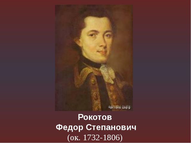 Рокотов Федор Степанович (ок. 1732-1806)