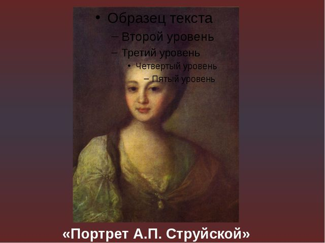 «Портрет А.П. Струйской»