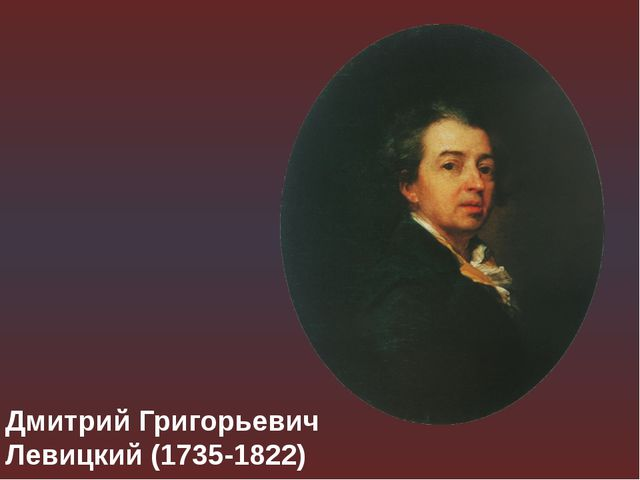 Дмитрий Григорьевич Левицкий (1735-1822)