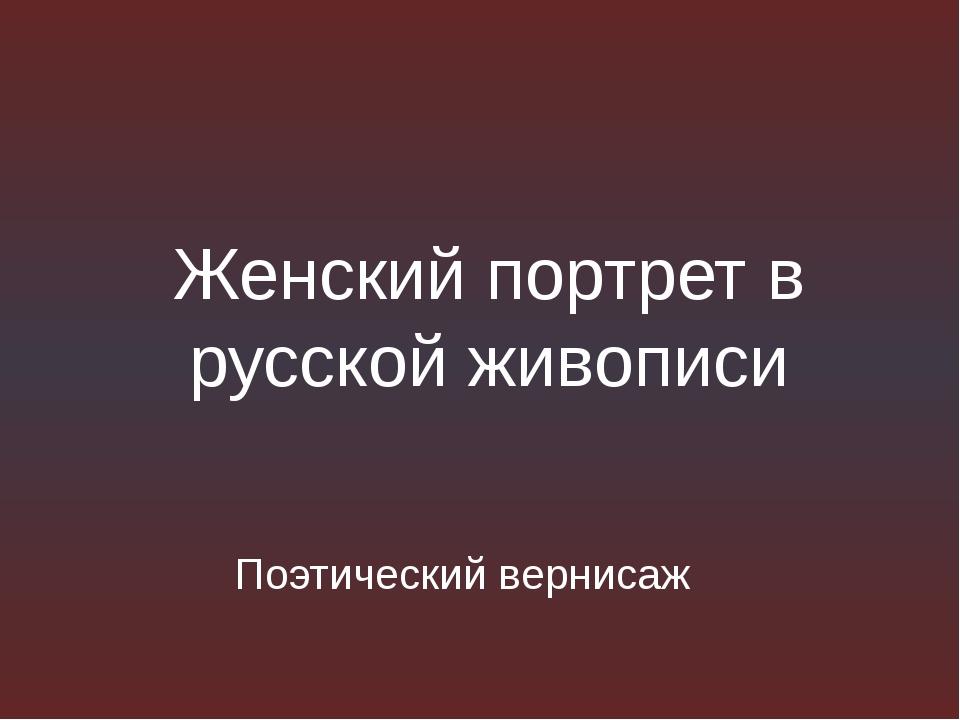 Женский портрет в русской живописи Поэтический вернисаж