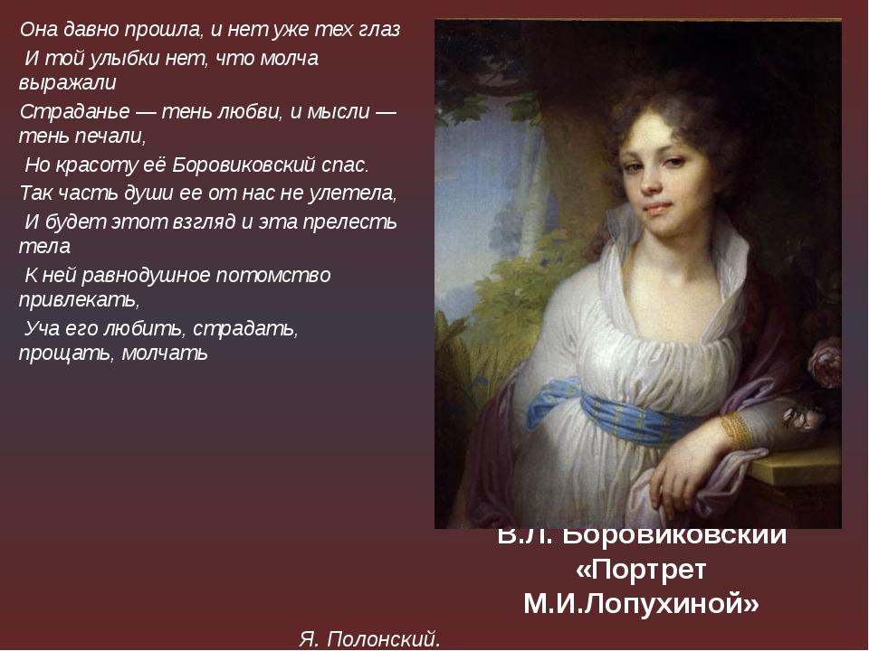 В.Л. Боровиковский «Портрет М.И.Лопухиной» Она давно прошла, и нет уже тех гл...