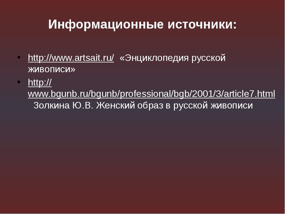 Информационные источники: http://www.artsait.ru/ «Энциклопедия русской живопи...