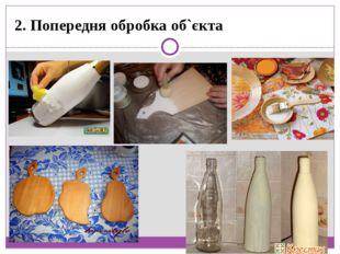 2. Попередня обробка об`єкта